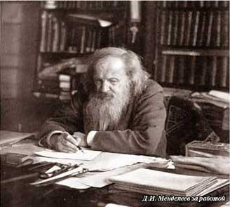 Роль Д.И. Менделеева в борьбе со спиритизмом